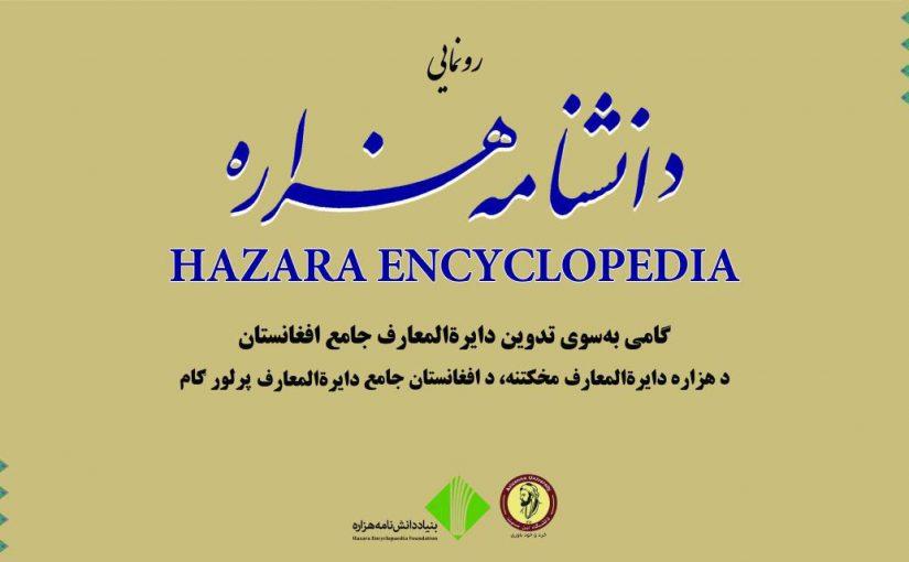 What is Hazara Encyclopaedia?