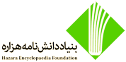 بنیاد دانشنامه هزاره