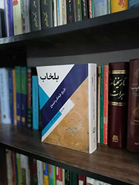 balkhab-book-hazaranica