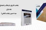 کتاب بلخاب؛ تاریخ، فرهنگ و اجتماع