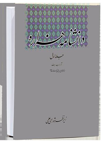 دانشنامه هزاره- جلد اول- ویراست دوم