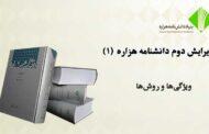 ویرایش دوم دانشنامه هزاره (۱)؛ ویژگیها و روشها