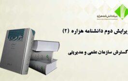 ویرایش دوم دانشنامۀ هزاره (۲)؛ گسترش سازمان علمی و مدیریتی