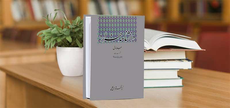 ویرایش دوم جلد اول دانشنامه هزاره منتشر شد